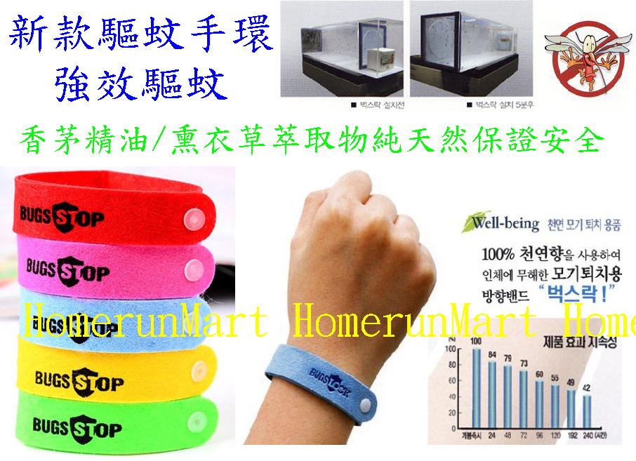 韓國年銷上百萬條的手環 驅蚊圈 驅蚊手環